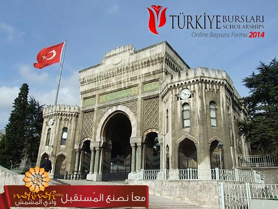 3c684bf61c912 منحة الحكومة التركية لدراسة البكالريوس  مجاناً – وادي المشمش