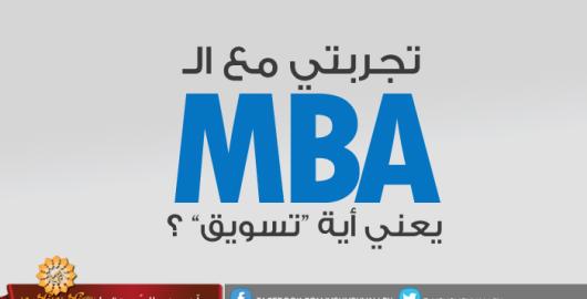 MBA-تسويق
