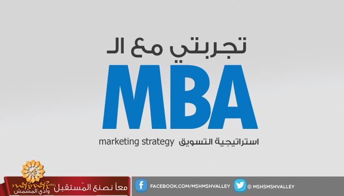 MBA-marketing