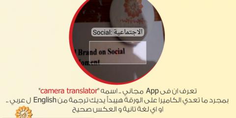 cam translator