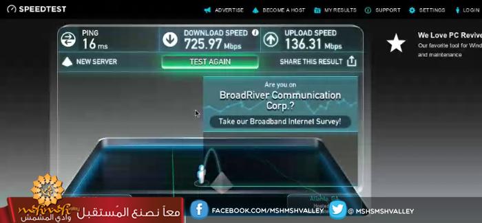 انترنت مجاني