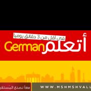 german in 3 minutes